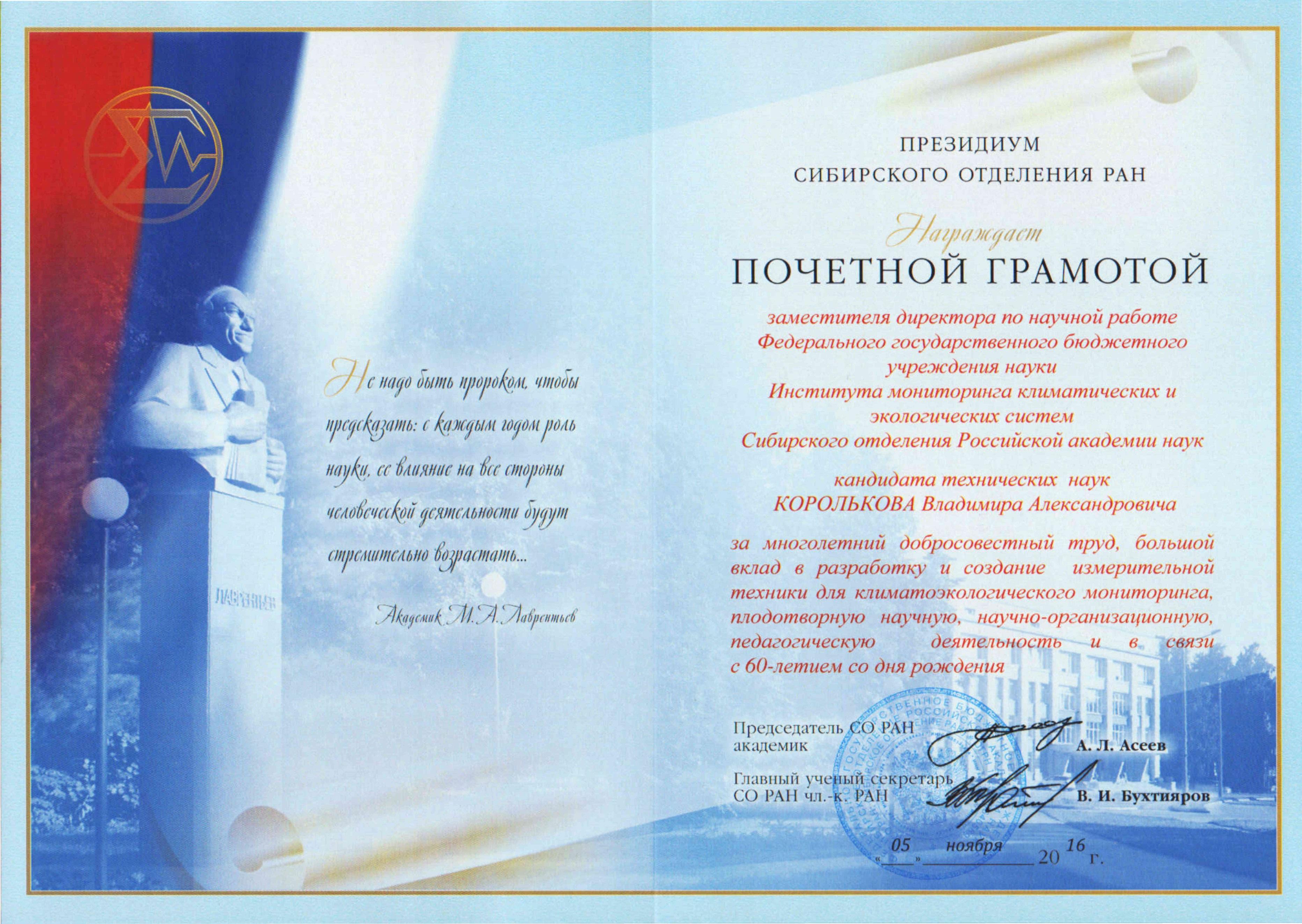 Поздравления с дипломом 19